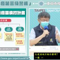 台北市疫苗快打計畫出爐!柯文哲:台北市打疫苗都免費 省掛號費減少步驟更快速