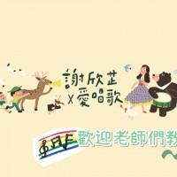 【防疫音樂課】台灣金曲入圍音樂創作人分享兒歌 免費線上開放親子在家動次動