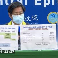 更新【台灣指揮中心解惑】瑞德西韋非神藥•不適合插管或使用葉克膜個案 救命抗體藥物專案進口•首批一周內來台