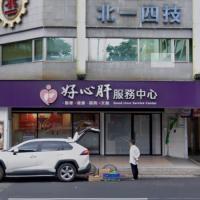 台北好心肝門診中心違法私打疫苗 遭重罰200萬取消合約診所資格