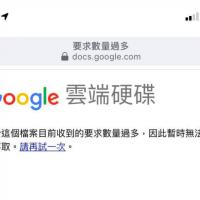 台灣苗栗縣疫苗網路預約緊急喊卡 分配9000劑僅佔75歲以上人口兩成