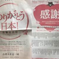 台灣謝日本捐贈疫苗!《產經新聞》全版感謝「患難見真情」