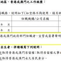 台灣收緊港澳居留申請 必填「是否曾宣誓效忠港澳政府」