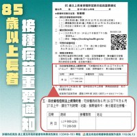 Taipei to immunize people over-85s regardless of household registration