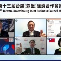 台盧森堡經濟合作線上會議 智慧移動資安金融成焦點