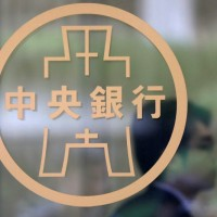 Taiwan Central Bank's 'govcoin' not ready for rollout yet