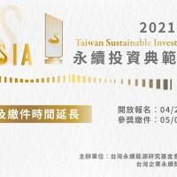 受疫情影響!台灣首屆永續投資典範機構獎將改線上辦理 參獎繳件日延長至6/25