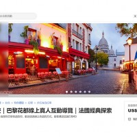 Virtual travel business enjoys boom in Taiwan amid COVID restrictions