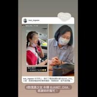 台灣藝人賈永婕糗掛蔡總統3次電話! 自曝通話訴委屈「我不是熱心大嬸•我是熱心美少女!」