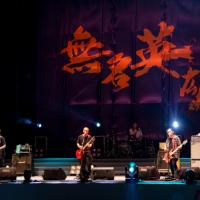 台灣樂團滅火器限定演唱會 為防疫無名英雄加油