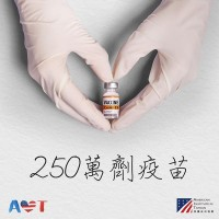 Taiwanese express tremendous thanks to US for donation of 2.5 million Moderna doses