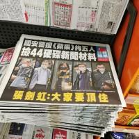 最新【高層陸續被捕•資金來源無著】消息人士:香港《蘋果日報》可能提前結束營運  最快23日停刊