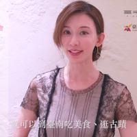 台灣第一名模林志玲甜美導覽台南市美術館 現身防疫影片呼籲溫暖待人