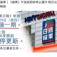 香港蘋果日報24日最後出刊 壹傳媒:感謝多年支持