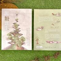 臺灣森林環境防災治理生態友善工程專書  林務局發表《與野共生》圖輯