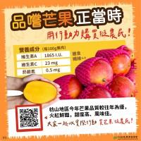 受疫情影響!屏東枋山芒果出現退訂潮 台灣農委會:全球無因蔬果包裝染疫