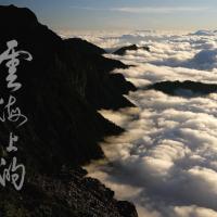 Yushan National Park offers virtual trip to Taiwan's highest mountain