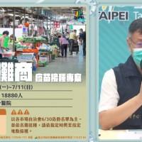 7/5起台北傳統市場開打疫苗防堵傳播鏈 柯文哲:以中正萬華優先