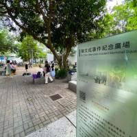 〈時評〉緬懷故友陳文成 從香港回歸看台灣公投