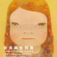 Nara Yoshitomo's heartwarming exhibition to tour southern Taiwan