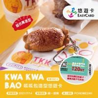 台灣「TKK呱呱包造型悠遊卡」7/14開賣 憑包裝紙卡消費還可打折唷!