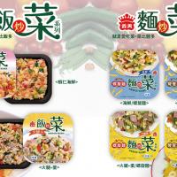 義美新推「飯炒菜.麵炒菜」 全球首創蔬食新主張