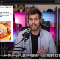 立陶宛捐疫苗義美回贈小泡芙登上新聞!瑞典YouTuber:「台灣人最懂得知恩圖報」