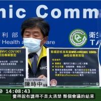 台灣國產高端疫苗審查不公開•陳時中:專家怕被獵巫 民進黨反批國民黨提告「扯防疫後腿」