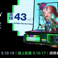 台灣金穗影展實體結合線上放映66部入圍 頒獎典禮揭曉觀眾票選獎