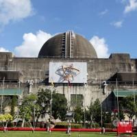 Taiwan's 3rd nuclear plant applies for closure