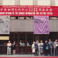 駐紐約台北文化中心30歲生日!推出台灣鋼琴家、電影專題系列活動