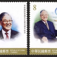 緬懷台灣民主先生 中華郵政發行前總統李登輝逝世週年紀念郵票