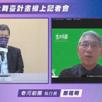 台灣《藝FUN線上舞台計畫》公開徵件!果陀劇場率先登台8月場次揭曉