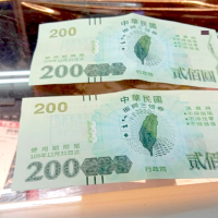 台灣「五倍券」擬於9月上路 實體數位同步發放