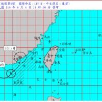【快訊】氣象局14:30發布輕度颱風「盧碧」海上警報•6日7日兩天影響台灣最劇 另一熱帶低氣壓料形成颱風「銀河」•對台暫無影響