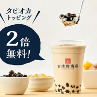 Taiwanese brands in Japan to offer hot deals celebrating close ties