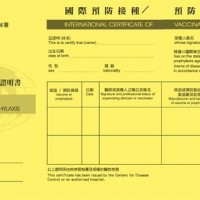 Vaccine Yellow Book can now be obtained in Taiwan