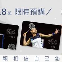 【台灣瘋奧運X慶祝父親節】戴資穎「相信自己悠遊卡 」8/8起限時預購! PChome推獨家「心禮節」送儲值金