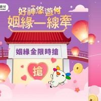 台灣七夕情人節將至 悠遊卡公司推出「好神悠遊付•姻緣金限時搶」活動