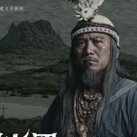 Taiwan's Indigenous star of 'Seqalu: Formosa 1867' dies from cancer