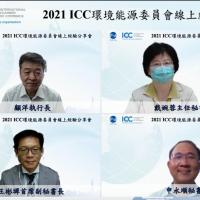 ICC環境能源委員會 聚焦國際參與、企業責任