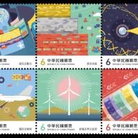 「台灣核心產業郵票」8/27發行 6大主題圖案•科技感十足