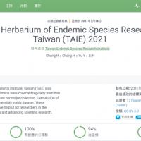 臺灣特生中心植物標本館逾43000號標本 上傳全球生物多樣性資訊機構