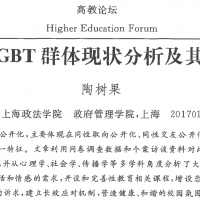 Chinese university allegedly investigating LGBTQ+ students' 'mental health status'