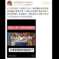 【玩家也崩潰】中國嚴苛電玩禁令 首周末「王者榮耀」流量激增大崩潰