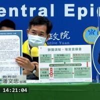【圖解學生BNT疫苗接種】台灣衛福部及教育部規劃為年滿12歲至未滿18歲之125萬青少年施打: 強調尊重「自由意願」選擇