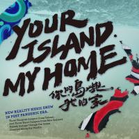「你的島嶼我的家」 阿洛、A-Lin、舒米恩與紐西蘭原民音樂人碰撞火花