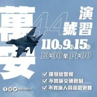 台灣萬安演習今下午1點30至2點全國登場 人車不管制