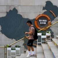 中國房地產龍頭「恆大集團」爆財務危機 金管會:台灣金融曝險部位約22億