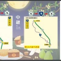 更新【中秋車流量預估】台灣高公局:秋節連假留意交通管制措施 建議民眾參考「較好行車時段」